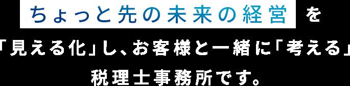 ちょっと先の未来の経営を「見える化」し、お客様と一緒に「考える」福岡市中央区の税理士事務所です。